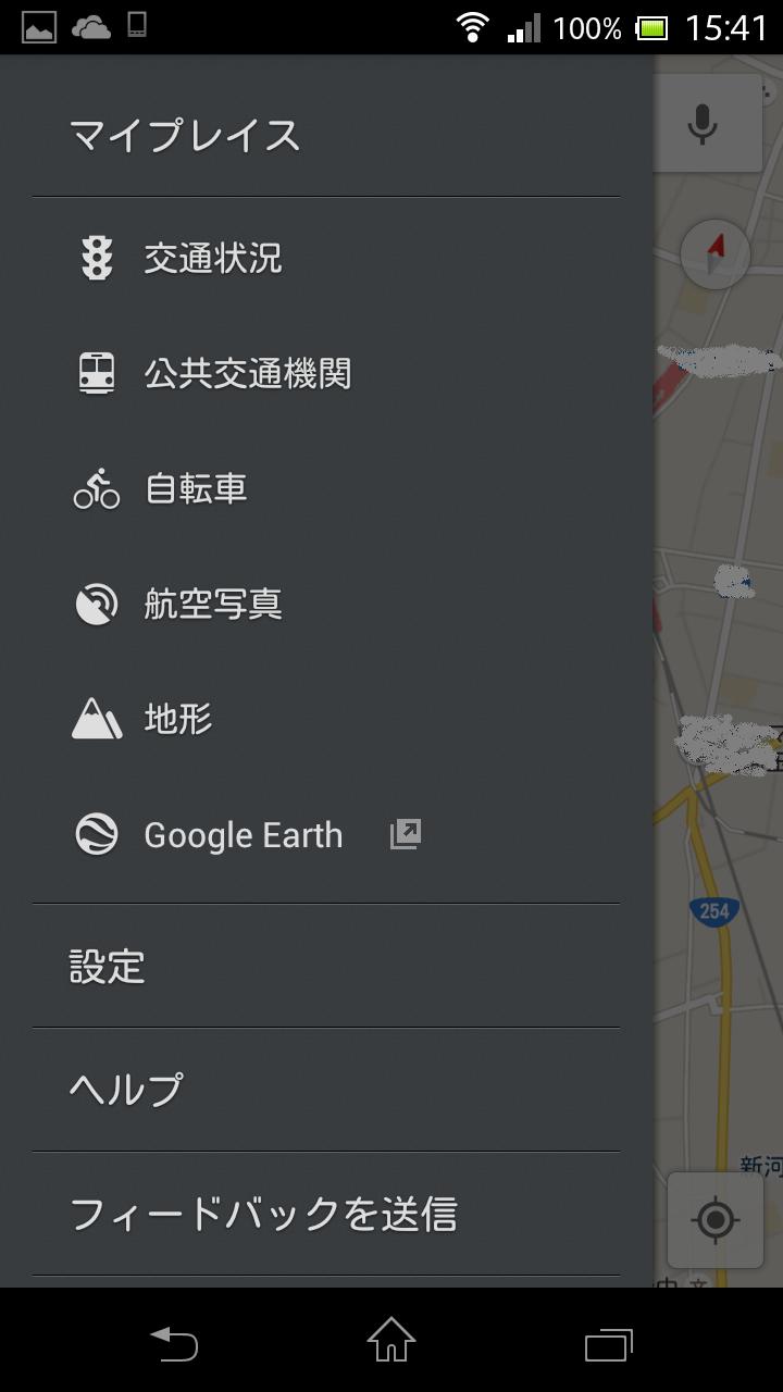マップ 現在地 ずれる グーグル